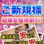 ご新規特別割|びしょぬれ新人秘書(新横浜) - 横浜風俗