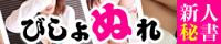 びしょぬれ新人秘書(新横浜)