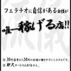 求人|プロフェッショナル尺八の流儀 - 名古屋風俗