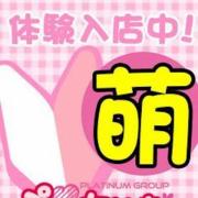 なつか☆業界未経験の魅惑美少女|美女カワ萌えデリ ぷらちなむ - 福岡市・博多風俗
