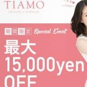 「史上最大級のBIGイベント開催中!」08/07(火) 15:16   TI AMO ティアモのお得なニュース