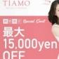 TI AMO ティアモの速報写真