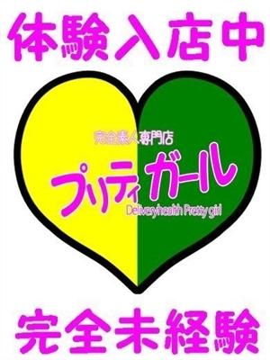 みさき|素人選抜 ぷりてぃがーる - 福岡市・博多風俗 (写真5枚目)