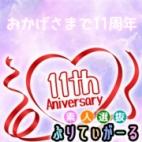 ♡いちか♡完全未経験♡ 素人選抜 ぷりてぃがーる - 福岡市・博多風俗