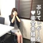 ♡はな♡完全未経験♡ 素人選抜 ぷりてぃがーる - 福岡市・博多風俗