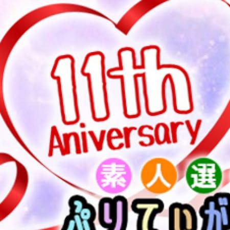 「♡♡駅チカ限定イベント開催中♡♡」10/24(火) 15:15   素人選抜 ぷりてぃがーるのお得なニュース