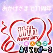 「♡♡駅チカ限定イベント開催中♡♡」08/17(金) 13:16 | 素人選抜 ぷりてぃがーるのお得なニュース