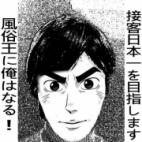 店長ゆうき☆|ラブチャンス - 品川風俗