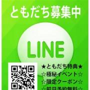 ☆ LINE友達募集中 ☆|ラブチャンス - 品川風俗