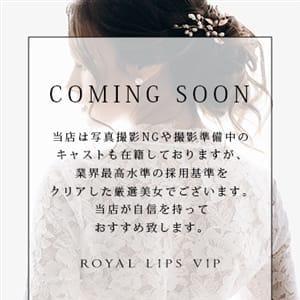 「らむ【ロイヤルレディ】別格で奇跡的な未経験美人♡」07/20(火) 12:03 | Royal LIPS VIP(ロイヤルリップスビップ)のお得なニュース