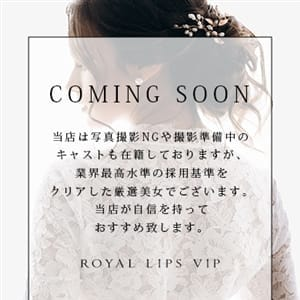 りみ【ロイヤルレディ】