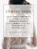 かりん【VIPレディ】|Royal LIPS VIP(ロイヤルリップスビップ)でおすすめの女の子