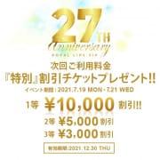 「27周年イベント開催しております!!」07/20(火) 12:07 | Royal LIPS VIP(ロイヤルリップスビップ)のお得なニュース