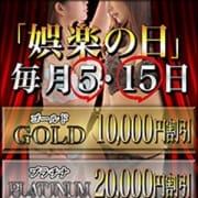 「高級デリヘル 娯楽~GORAKU~娯楽の日」08/18(日) 08:57 | 娯楽~GORAKU~のお得なニュース