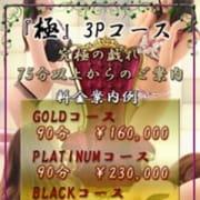 「高級デリヘル 娯楽~GORAKU~極3Pコース新設」08/18(日) 09:57 | 娯楽~GORAKU~のお得なニュース