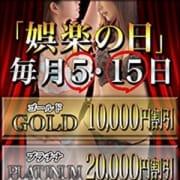 「高級デリヘル 娯楽~GORAKU~娯楽の日」08/18(日) 11:57 | 娯楽~GORAKU~のお得なニュース