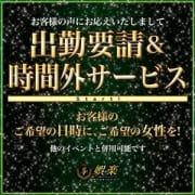 「高級デリヘル 娯楽~GORAKU~☆出勤要請&時間外サービス☆」12/03(木) 12:01 | 娯楽~GORAKU~のお得なニュース
