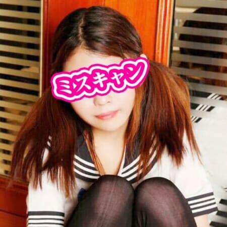 「朝8時まで渋谷限定の激アマ交渉実施中!!」07/22(日) 04:18 | ミスキャンパスナイトのお得なニュース