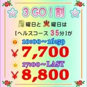 「【月・火限定…3GO!割】」07/04(土) 01:33 | Fantasy(ファンタジー)のお得なニュース