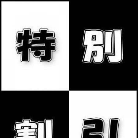 「▽△割引情報!△▽」09/20(水) 14:13 | 十恋人~トレンド~のお得なニュース