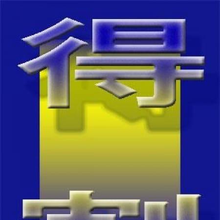 「◆とってもお得な大特典◆」10/24(火) 14:57 | 十恋人~トレンド~のお得なニュース