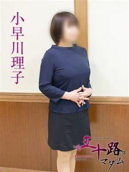 小早川理子 | 五十路マダム神戸店(カサブランカグループ) - 神戸・三宮風俗