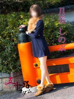 月美しのぶ   五十路マダム神戸店(カサブランカグループ) - 神戸・三宮風俗