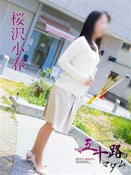 桜沢小春 五十路マダム神戸店(カサブランカグループ)で評判の女の子