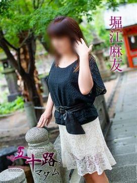 堀江麻友|五十路マダム神戸店(カサブランカグループ)で評判の女の子