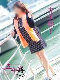 寺本頼子|五十路マダム神戸店(カサブランカグループ)でおすすめの女の子