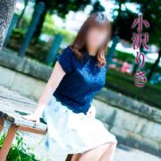 小沢りさ|五十路マダム神戸店(カサブランカグループ) - 神戸・三宮風俗