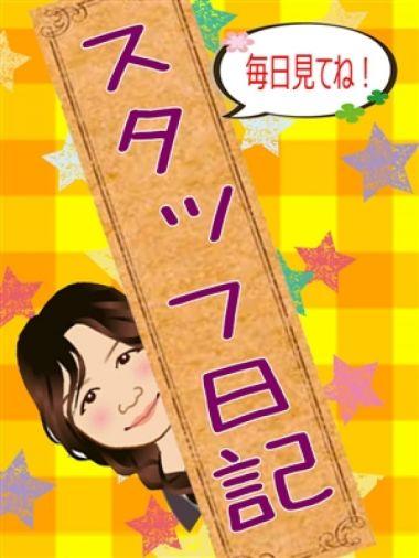 スタッフ日記|五十路マダム神戸店(カサブランカグループ) - 神戸・三宮風俗