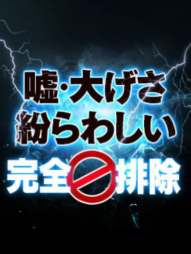 五十路マダムのモットー!!|五十路マダム神戸店(カサブランカグループ) - 神戸・三宮風俗