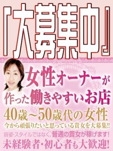 大募集中です(#^^#)|五十路マダム神戸店(カサブランカグループ) - 神戸・三宮風俗