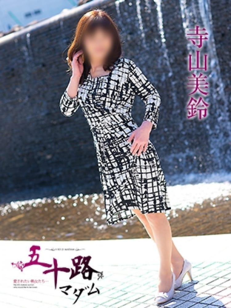 寺山美鈴(五十路マダム神戸店(カサブランカグループ))のプロフ写真1枚目