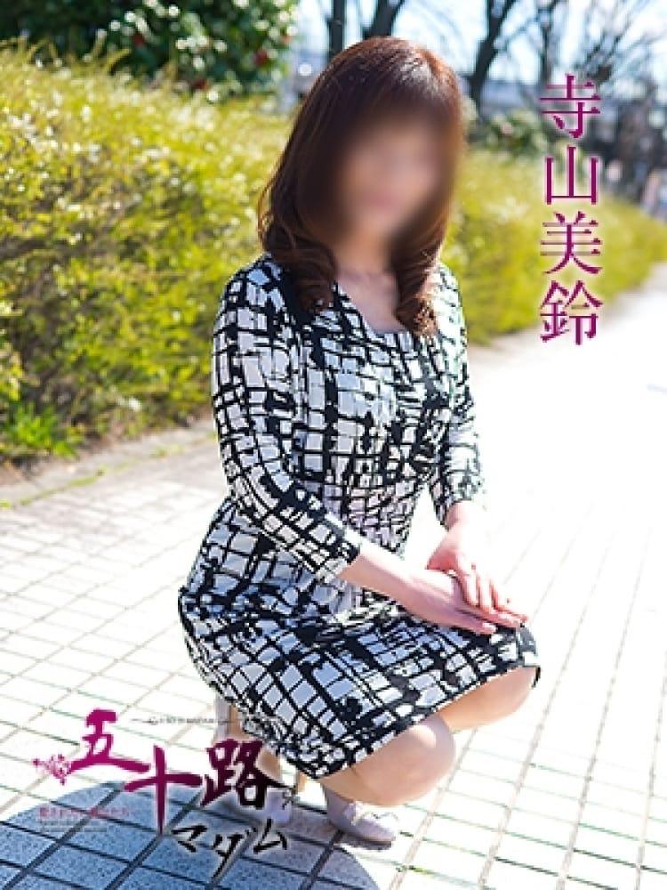 寺山美鈴(五十路マダム神戸店(カサブランカグループ))のプロフ写真4枚目