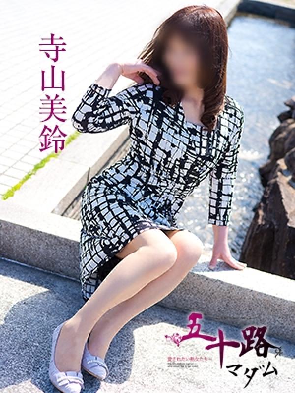寺山美鈴(五十路マダム神戸店(カサブランカグループ))のプロフ写真5枚目