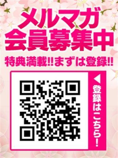 メルマガ会員募集中|五十路マダム神戸店(カサブランカグループ) - 神戸・三宮風俗