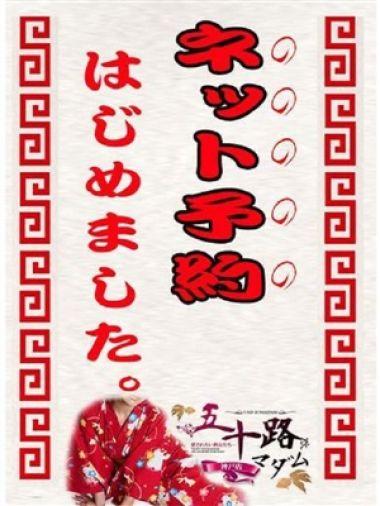 ネット予約|五十路マダム神戸店(カサブランカグループ) - 神戸・三宮風俗