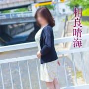 相良晴海|五十路マダム神戸店(カサブランカグループ) - 神戸・三宮風俗