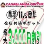 6月限定プレゼント♪|五十路マダム神戸店(カサブランカグループ) - 神戸・三宮風俗