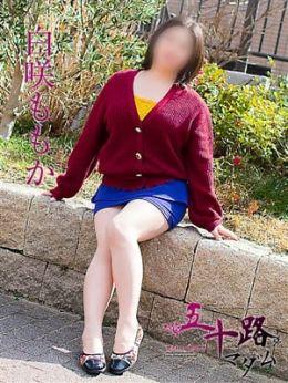 白咲ももか | 五十路マダム神戸店(カサブランカグループ) - 神戸・三宮風俗