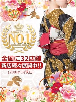 全国熟女ブランド№1|五十路マダム神戸店(カサブランカグループ) - 神戸・三宮風俗