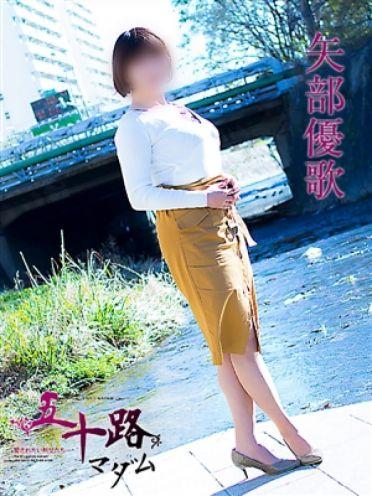 矢部優歌|五十路マダム神戸店(カサブランカグループ) - 神戸・三宮風俗