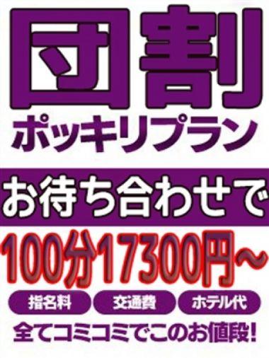 団体割引|五十路マダム神戸店(カサブランカグループ) - 神戸・三宮風俗