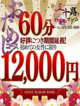 ★60分お試しコース★ | 五十路マダム神戸店(カサブランカグループ) - 神戸・三宮風俗