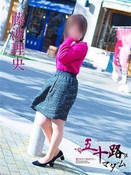 藤波理央 | 五十路マダム神戸店(カサブランカグループ) - 神戸・三宮風俗