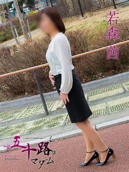 若森 茜 | 五十路マダム神戸店(カサブランカグループ) - 神戸・三宮風俗