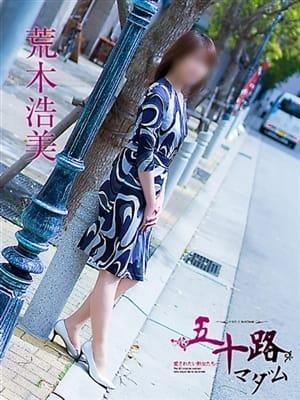 荒木浩美(五十路マダム神戸店(カサブランカグループ))のプロフ写真3枚目