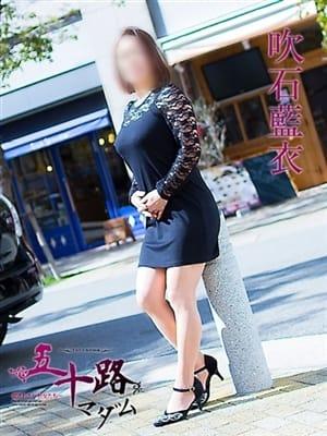 吹石藍衣 五十路マダム神戸店(カサブランカグループ) - 神戸・三宮風俗